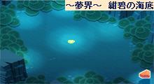 夢界紺碧の海底.png