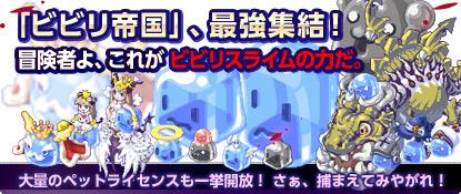 ビビリ帝国2013_01.jpg