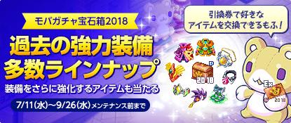 モバガチャ宝石箱2018.jpg