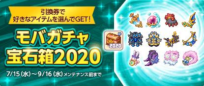 モバガチャ宝石箱2020.jpg