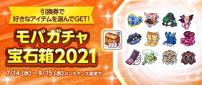 モバガチャ宝石箱2021.png