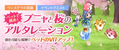 ブニャと桜のアルタレーション.jpg
