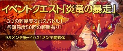 炎竜の暴走.jpg