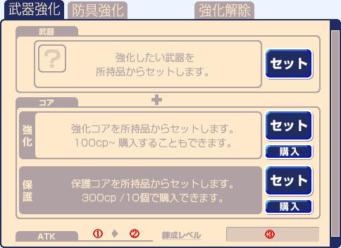 錬成2.PNG