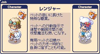 レンジャー.png