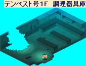テンペスト号1F調理器具庫.png
