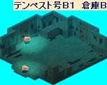 テンペスト号B1倉庫B.png
